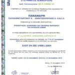 Πιστοποίηση ISO 14001 QA-C-1064B-16