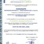 Πιστοποίηση ISO 9001 QA-C-1063B-16